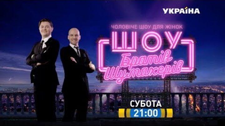 """Шоу Братьев Шумахеров - в субботу на канале """"Украина"""""""