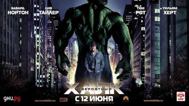 Невероятный Халк Русский трейлер
