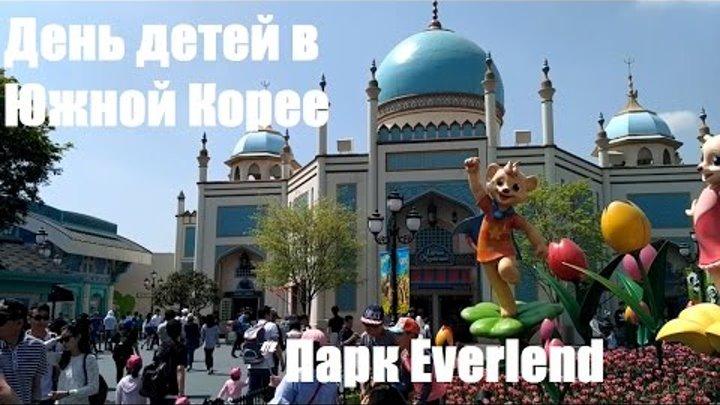 Южная Корея Парк Everlend День детей