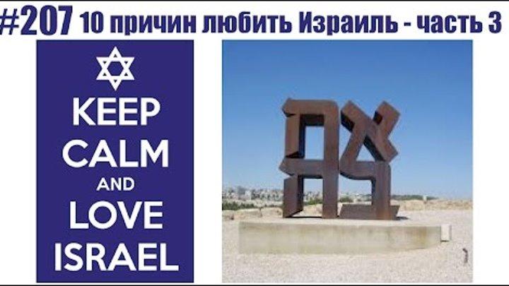 #207 10 причин любить Израиль - часть 3