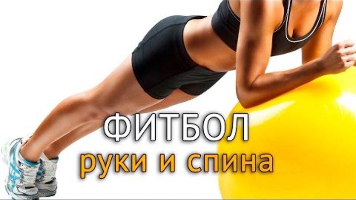 Упражнения с фитболом: Как подтянуть руки и укрепить спину дома