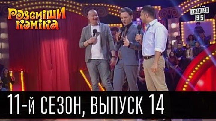 Рассмеши комика - 2016 - новый 11 сезон , 14 выпуск   юмор шоу