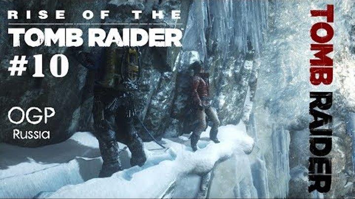 Rise of the Tomb Raider #10 - Прохождение Лара Крофт Сибирь - Стрим игры на русском