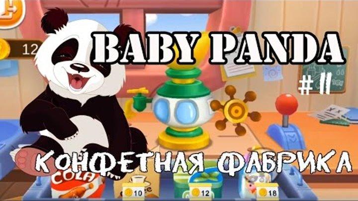 Малыш Панда #11. КОНФЕТНАЯ ФАБРИКА. Мультик ИГРА для детей. BABY PANDA KIKI CANDY SHOP