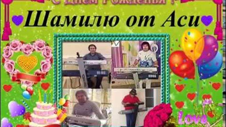 Картинки шамиль с днем рождения, открытка днем рождения