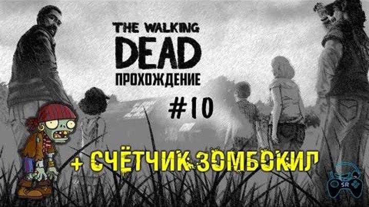 ●ЗОМБИ-МАЛЕЦ● Прохождение The Walking Dead на русском #10