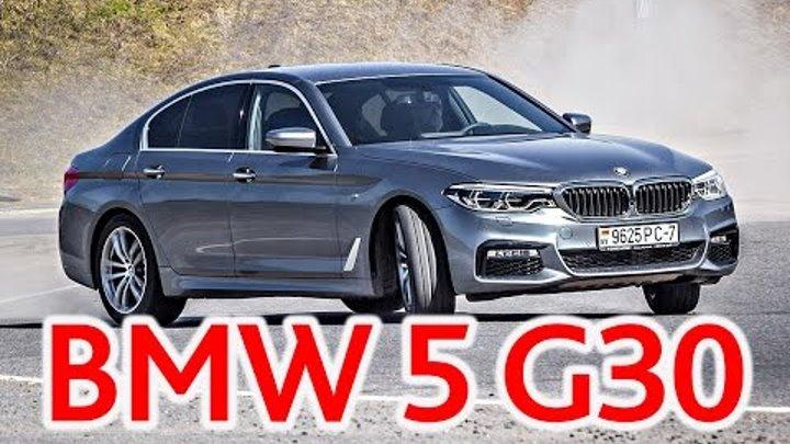 "BMW 5 серии G30: ""чоткий"" буммер."