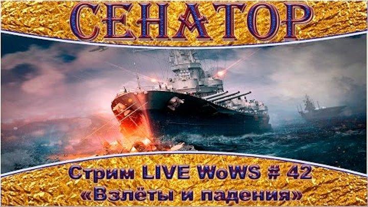 """СТРИМ с друзьями """"Взлёты и падения"""" в прямом эфире WoWS #42 World of Warships в 20:00 по МСК!!!"""