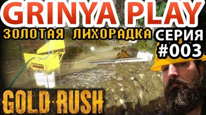 Gold Rush The Game ➤ Е003 ➤ Как мыть золото с лопатой и помпой ★ Золотая лихорадка прохождение