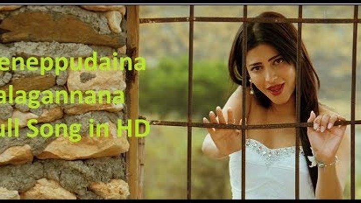 Neneppudaina Full HD song | Ramayya Vasthavayya | Jr NTR, Samantha, Sruthi Hasan