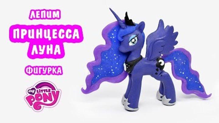 Принцесса Луна ❤️ Май Литл Пони. Лепка, мастер класс полимерная глина. My Little Pony princess Luna