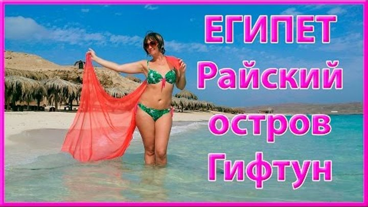 Египет - райский остров Гифтун. ROSMAIT PRESENTS