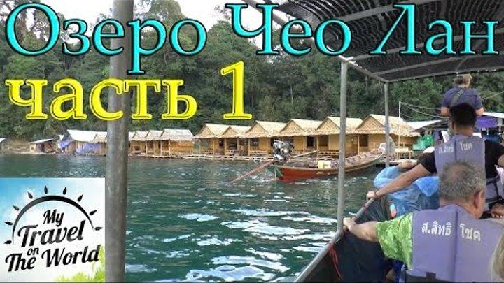 Озеро Чео Лан, едем к бунгало на воде, Таиланд, часть 1, серия 464