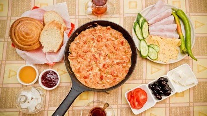 Менемен - Турецкий завтрак. Омлет с овощами. Воскресный завтрак.