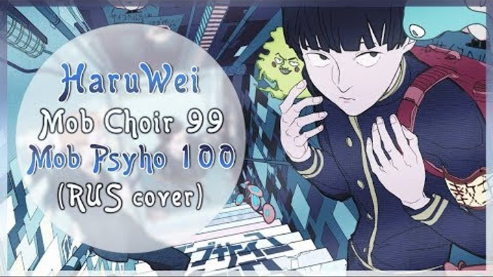 【HaruWei】 - MOB CHOIR 99 (RUS cover) Mob Psyho 100