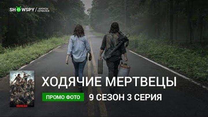 Ходячие Мертвецы 9 сезон 3 серия промо фото