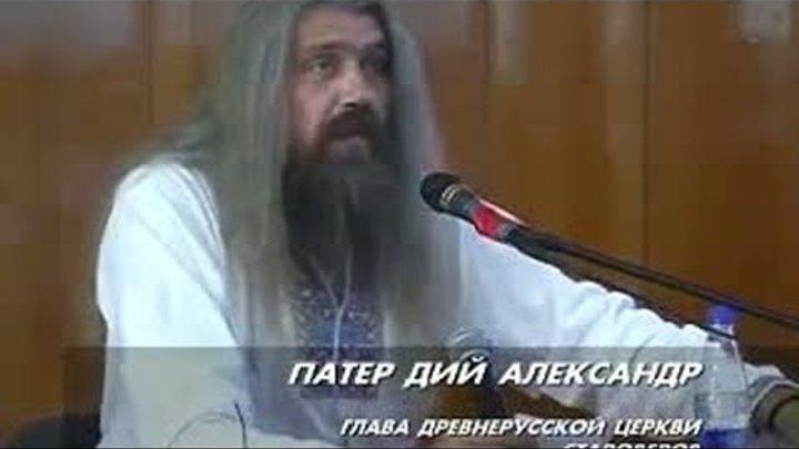 Патер дий александр видео чулках майдане порнозвезда
