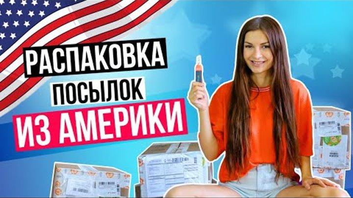 РАСПАКОВКА ПОСЫЛОК ИЗ АМЕРИКИ || Алена Венум