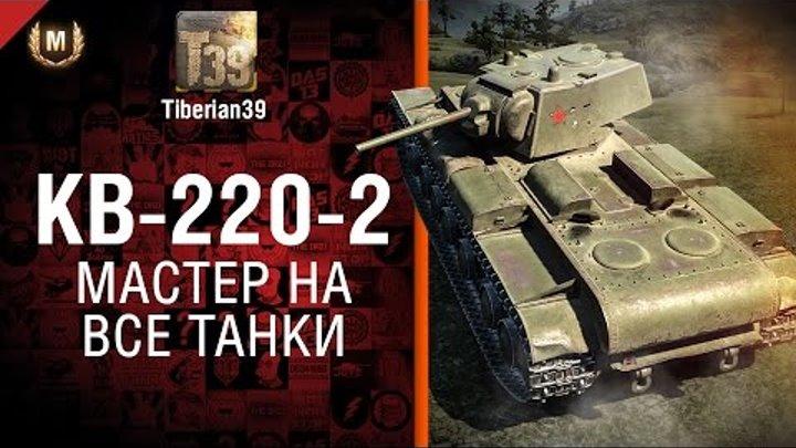 Мастер на все танки №96: КВ-220-2 - от Tiberian39 [World of Tanks]