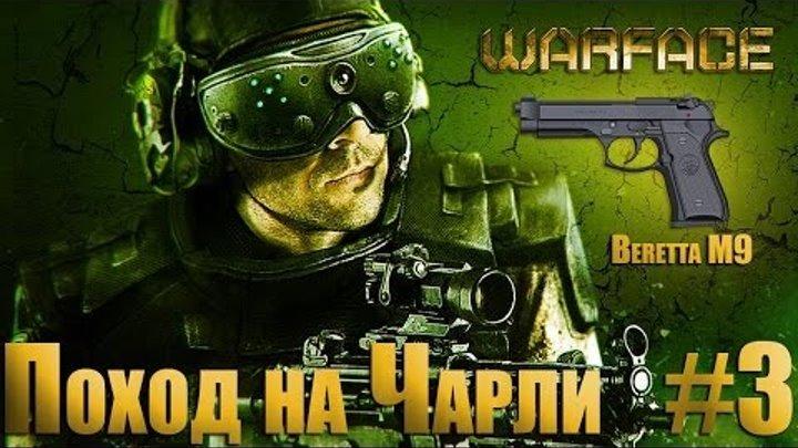 WarFace Поход на Чарли#3 Beretta M9 Ферма