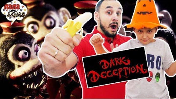 Папа Роб и Ярик готовятся к Хэллоуину: обзор игры от Мастера Ужаса DARK DECEPTION!