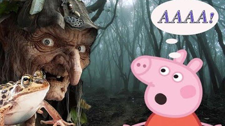 Свинка Пеппа и заколдованный Джордж. Мультфильм про свинку Пеппу.