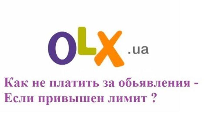 1e81b7427bdc6f OLX Как не платить за обьявления Если привышен лимит.