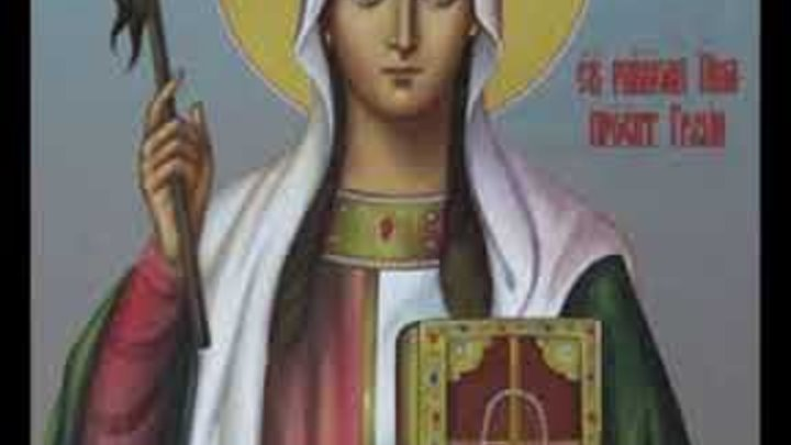 Жития Святых Песнопение РавноАпостольная Нина, Просветительница Грузии