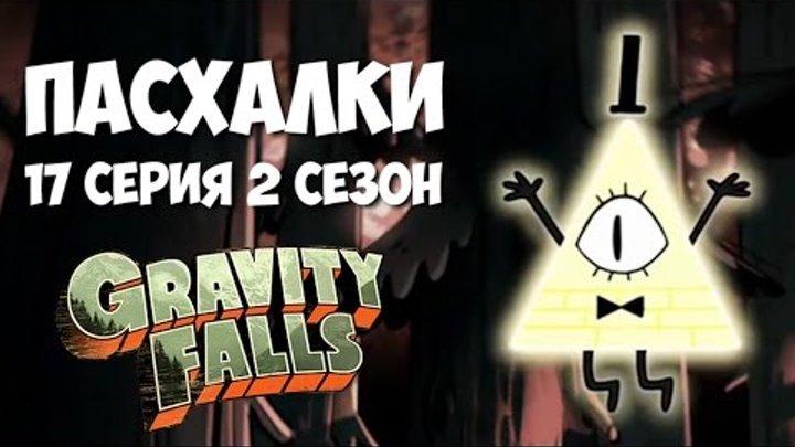 ПАСХАЛКИ GRAVITY FALLS 17 СЕРИЯ 2 СЕЗОН | ГРАВИТИ ФОЛЗ