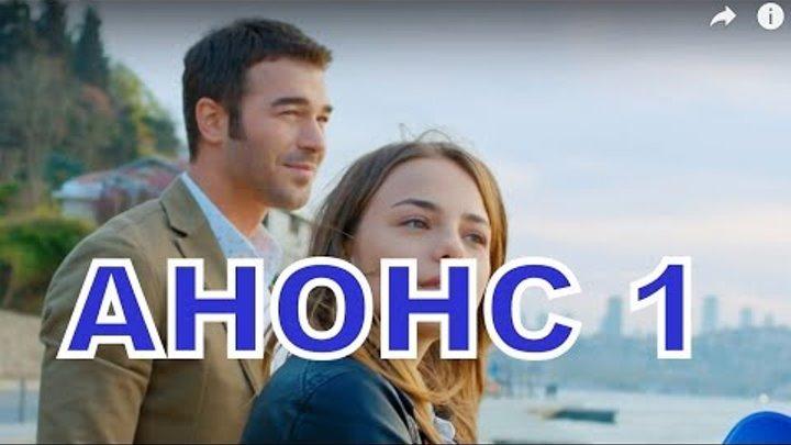 БОГАТСТВО 3 серия турецкий сериал на русском языке, смотреть онлайн дата выхода