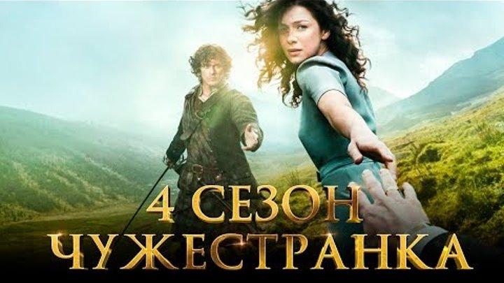 Чужестранка 4 сезон [Обзор] / [Трейлер 2 на русском]