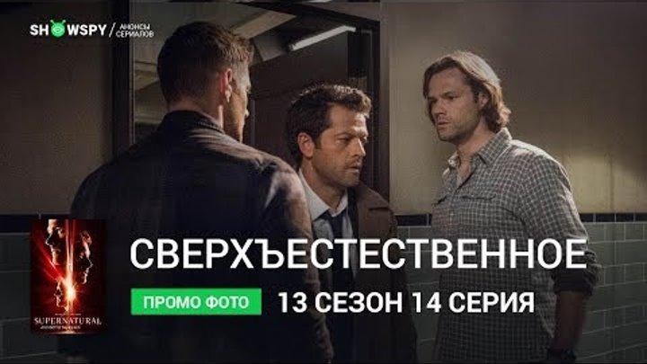 Сверхъестественное 13 сезон 14 серия промо фото