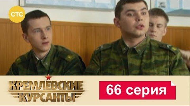 Кремлевские Курсанты Сезон 1 Серия 66