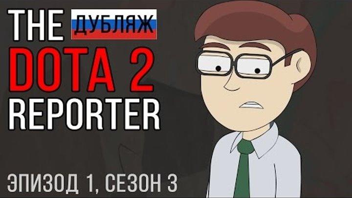 The DOTA 2 Reporter [Русский дубляж] - Эпизод 1 (Сезон 3)