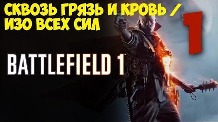 Battlefield 1 - Сквозь грязь и кровь / Изо всех сил