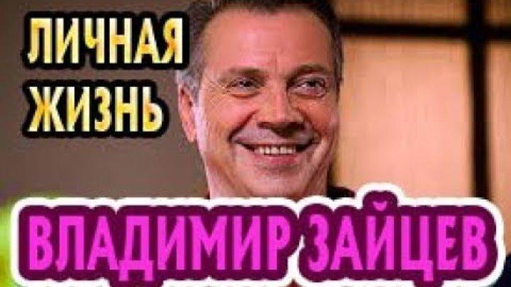 Владимир Зайцев- биография, личная жизнь, жена, дети. Сериал Шелест 2 сезон Большой передел