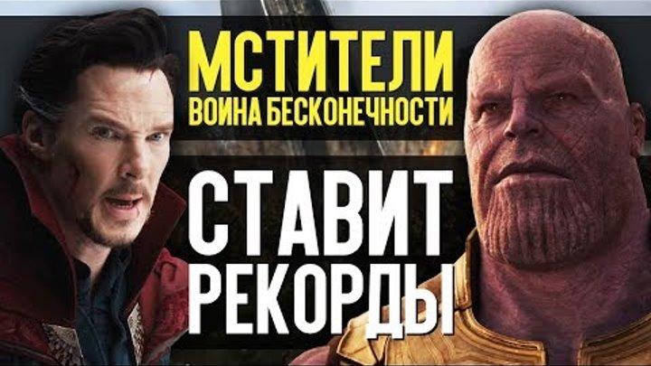 Мстители: Война бесконечности – ставит рекорды (Новости кино)