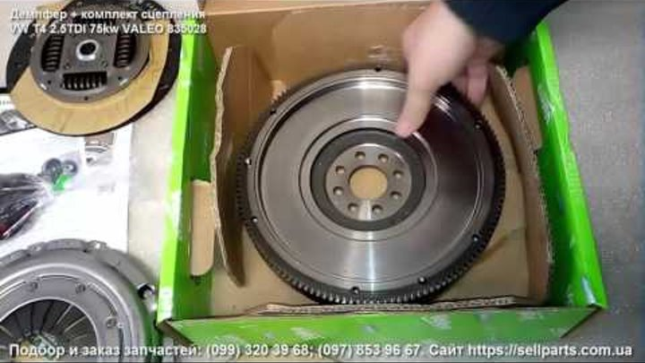 Маховик глухой + комплект сцепления Volkswagen T4 2.5TDI 75KW VALEO 835028
