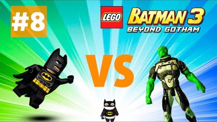 Лего Бэтмен 3 Покидая Готэм серия #8 Большая разборка