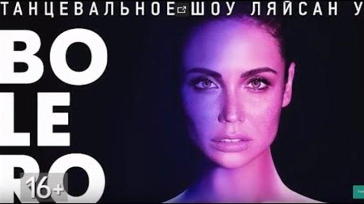 """Танцевальное шоу """"Bolero"""" с Ляйсан Утяшевой. Концерт Александра Розембаума. Афиша Ярославля"""