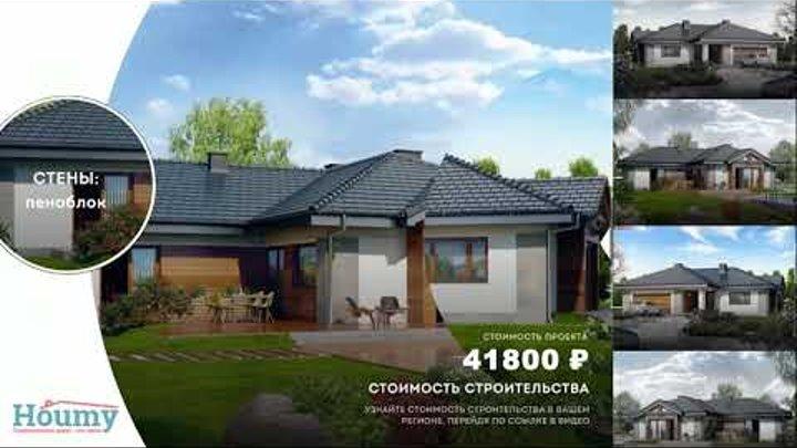 Проекты одноэтажных домов из пеноблоков - цена и фото внутри!