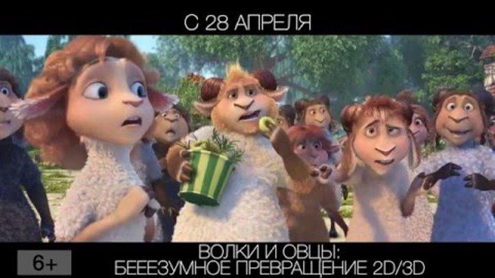 Волки и овцы: Бееезумное превращение 2D/3D, 6+