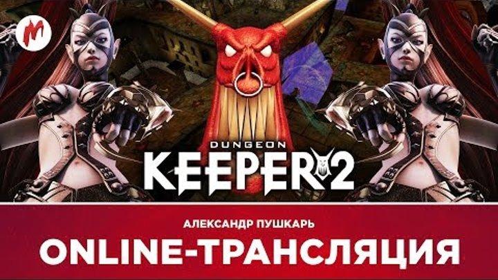 Хорошо быть плохим   Dungeon Keeper 2