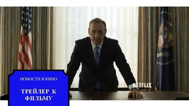 """""""Карточный домик"""" 3 сезон - трейлер (House of Cards - Season 3 Official Trailer)"""