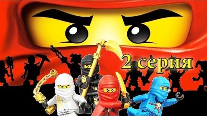 Мультфильм ЛЕГО НИНДЗЯГО ТЕНЬ РОНИНА - 2 серия. Мультфильмы для детей. Lego Ninjago 2016