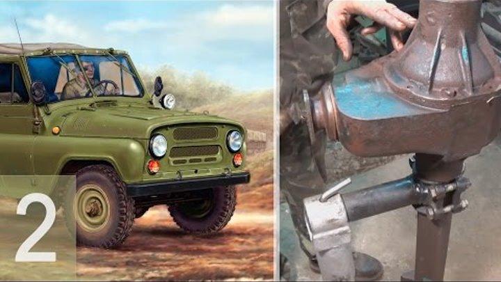 УАЗ 469 - Рремонт военного переднего моста - Часть 2