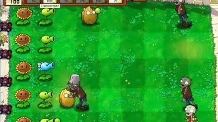 прохождения игры растения vs зомби часть 5