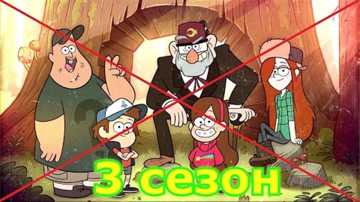 3 сезон Гравити Фолз не будет!