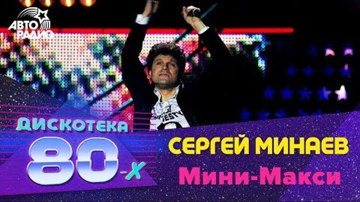 🅰️ РЕТРОСПЕКТИВА \\\ Сергей Минаев - Мини-макси (Дискотека 80-х 2005