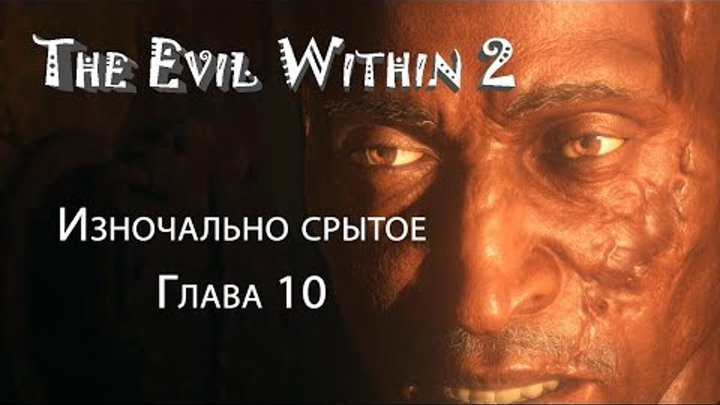 The Evil Within 2 глава 10 Изночально скрытое